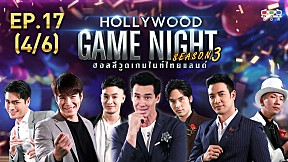 HOLLYWOOD GAME NIGHT THAILAND S.3 | EP.17 [4\/6]