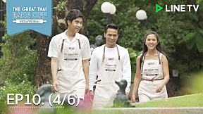 The Great Thai Bake Off ยอดนักอบขนม | EP.10 รอบ Final [4\/6] 9 ก.ย. 62