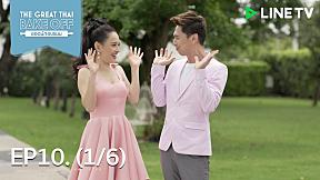 The Great Thai Bake Off ยอดนักอบขนม | EP.10 รอบ Final [1\/6] 9 ก.ย. 62
