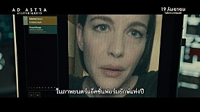 Ad Astra ภารกิจตะลุยดาว - 19 กันยายนนี้ในโรงภาพยนตร์