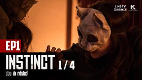Instinct: Hide, Hunting, Animal Face | EP.1 [1\/4]