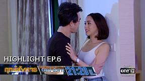 HIGHLIGHT ฤกษ์สังหาร | จูบครั้งสุดท้าย !!! | EP.6