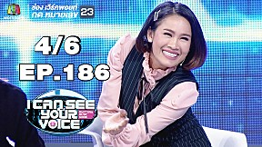 I Can See Your Voice -TH | EP.186 | แกรนด์ กรณ์ภัสสร | 11 ก.ย. 62 [4\/6]