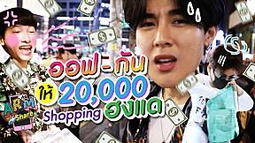 เมื่อ 'อาร์ม' ต้องไป Shopping ฮงแด แทน 'ออฟ-กัน' | ARM SHARE EP.16