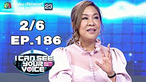 I Can See Your Voice -TH | EP.186 | แกรนด์ กรณ์ภัสสร | 11 ก.ย. 62 [2\/6]