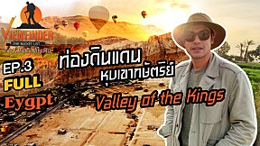 [Full] ความลับหุบเขาแห่งสุสานฟาโรห์ Valley of the Kings EP.3 l Viewfinder The Bucket List