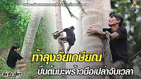 ท้าคุณลุงวัยเกษียณปีนต้นมะพร้าวแข่งกับเวลา | อึงทึ่งเสียว | ช่อง8
