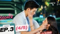 รักฉุดใจนายฉุกเฉิน My Ambulance | EP.3 (4/5)
