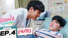 รักฉุดใจนายฉุกเฉิน My Ambulance | EP.4 (4/5)