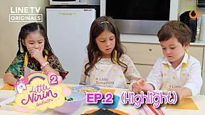 ณิรินอยากมีน้อง แต่ทำไมยังไม่มี ไปฟังเหตุผลกัน | Highlight | Little Nirin Season 2 EP.2