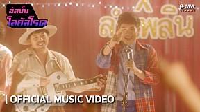 [ALBUM โลคัลโรด] ตำจอก : ลำเพลิน x The Richman Toy (OFFICIAL MV)