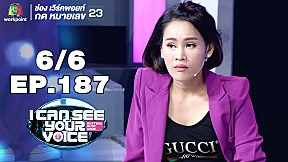 I Can See Your Voice -TH | EP.187 | หนู มิเตอร์ | 18 ก.ย. 62 [6\/6]