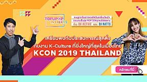 TofuPOP Insights EP7 | ติ่งครบจบในงานเดียว! \'KCON 2019 THAILAND\'