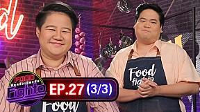 Food Fighto ศึกครัวเดียวกัน | EP.27 [3\/3]