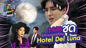 ตามรอยซีรีส์ Hotel Del Luna   ARM SHARE EP.17