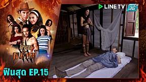 ฟินสุด | อาคมเสือสมิง | ฝ่าดงพยัคฆ์ EP.15 | PPTV HD 36