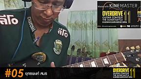 Overdrive Guitar Contest 11   หมายเลข 5