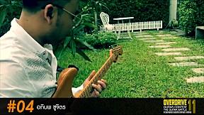 Overdrive Guitar Contest 11 | หมายเลข 4