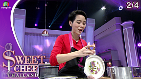 Sweet Chef Thailand | EP.16 รอบ FINAL | Sweet Chef Happy Set | 22 ก.ย. 62 [2\/4]