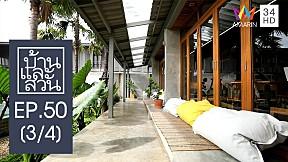 บ้านและสวน : SUNKISS Pool.Bed.Cafe l EP.50[3\/4]