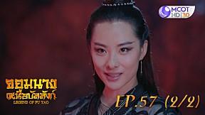 จอมนางเหนือบัลลังก์ (Legend of Fuyao) EP.57 (2\/2)