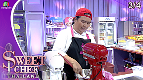Sweet Chef Thailand | EP.16 รอบ FINAL | Sweet Chef Happy Set | 22 ก.ย. 62 [3\/4]