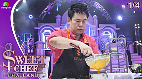 Sweet Chef Thailand | EP.16 รอบ FINAL | Sweet Chef Happy Set | 22 ก.ย. 62 [1\/4]