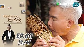 เปิดตำนานกับเผ่าทอง ทองเจือ | น้ำตาลสดเมืองทวาย ประเทศพม่า | 22 ก.ย.62 (2\/4)