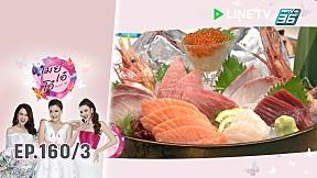 เมย์ เอ๋ โอ๋ Mama's talk | เที่ยงนี้กินอะไร อาหารนานาชาติที่ร้าน โทระซูชิ | 20 ก.ย. 62 (3\/3)