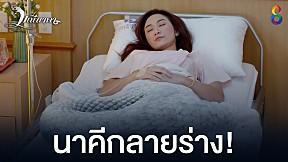 พบงูยักษ์กลางโรงพยาบาล |  มณีนาคา ช่อง8 | HIGHLIGHT EP2