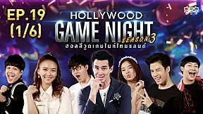 HOLLYWOOD GAME NIGHT THAILAND S.3 | EP.19 [1\/6]