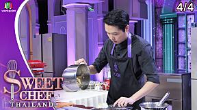 Sweet Chef Thailand | EP.16 รอบ FINAL | Sweet Chef Happy Set | 22 ก.ย. 62 [4\/4]