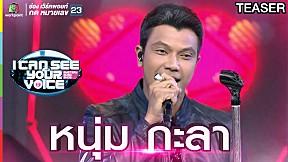 I Can See Your Voice Thailand   หนุ่ม กะลา   25 ก.ย. 62 TEASER