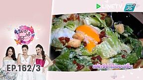 """เมย์ เอ๋ โอ๋ Mama's talk   เที่ยงนี้กินอะไรดี """"Grab Me - Salad and Moo""""   24 ก.ย. 62 (3\/3)"""