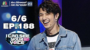 I Can See Your Voice -TH   EP.188   หนุ่ม กะลา   25 ก.ย. 62 [6\/6]