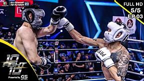 10 Fight 10   EP.03   เจสัน ยัง VS หลุยส์ พงษ์พันธ์   24 มิ.ย.62 [5\/5]