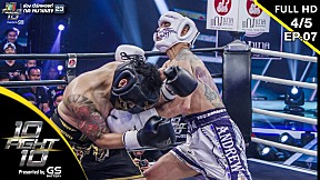 10 Fight 10 | EP.07 | แอนด์ดรูว์ กรเศก VS ดิว ภัทรพล | 22 ก.ค.62 [4\/5]