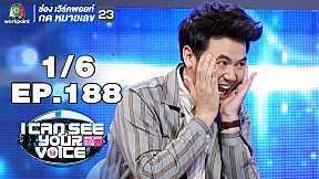 I Can See Your Voice -TH | EP.188 | หนุ่ม กะลา | 25 ก.ย. 62 [1\/6]