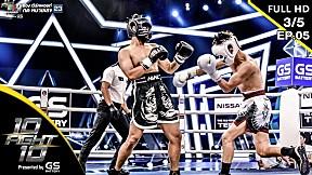 10 Fight 10 | EP.05 | ฮั่น อิสริยะ VS ชิน ชินวุฒ | 08 ก.ค.62 [3\/5]