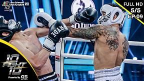 10 Fight 10 | EP.09 | กาย รัชชานนท์ VS ไนกี้ นิธิดล | 05 ส.ค.62 [5\/5]