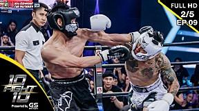 10 Fight 10 | EP.09 | กาย รัชชานนท์ VS ไนกี้ นิธิดล | 05 ส.ค.62 [2\/5]