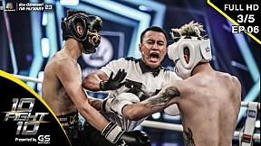 10 Fight 10 | EP.06 | ธามไท แพลงศิลป์ VS โดม เพชรธำรงชัย | 15 ก.ค.62 [3\/5]
