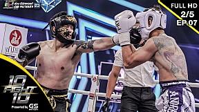 10 Fight 10 | EP.07 | แอนด์ดรูว์ กรเศก VS ดิว ภัทรพล | 22 ก.ค.62 [2\/5]