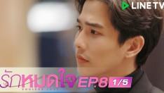 รักหมดใจ Endless Love | EP.8 [1/5]
