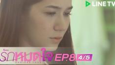 รักหมดใจ Endless Love | EP.8 [4/5]