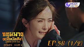 จอมนางเหนือบัลลังก์ (Legend of Fuyao) EP.58 (1\/2)