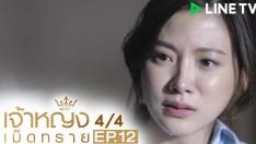 เจ้าหญิงเม็ดทราย The Sand Princess | EP.12 [4/4]