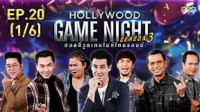 HOLLYWOOD GAME NIGHT THAILAND S.3 | EP.20 [1\/6]