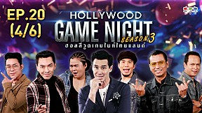HOLLYWOOD GAME NIGHT THAILAND S.3   EP.20 [4\/6]