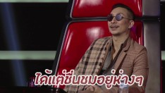 V-Special : โค้ชโจ้ แชมป์โดนบล็อกแห่ง The Voice Thailand 2019